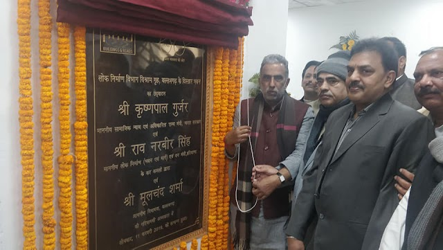 केंद्रीय मंत्री कृष्णपाल गुर्जर और बल्लबगढ़ के विधायक मूलचंद शर्मा ने पी.डब्लू.डी. विश्राम गृह के भवन का उद्घाटन किया