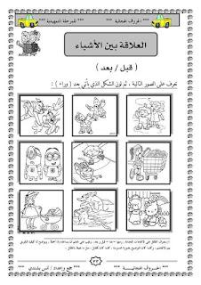 23 - مجموعة أنشطة متنوعة للتحضيري و الروضة