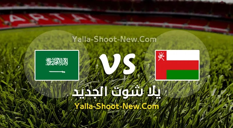 مباراة السعودية وعمان