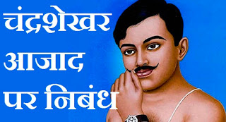 Chandra Shekhar Azad Essay in Hindi