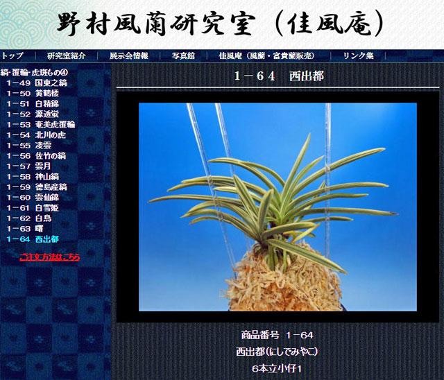 http://www.fuuran.jp/1-64.html