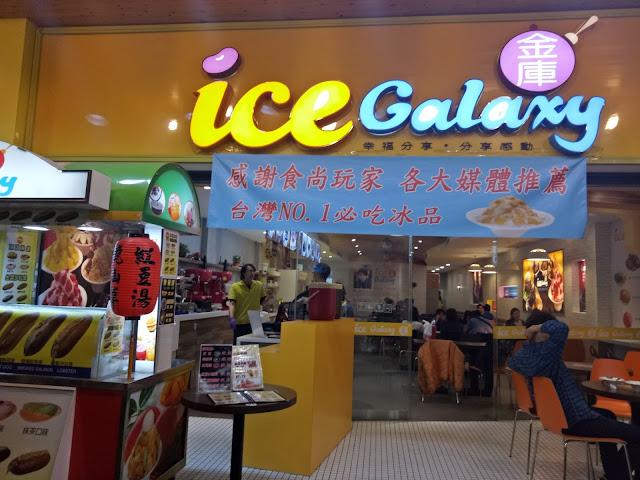 Ice Galaxy金庫