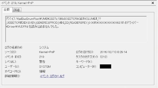 Kernel-PnP イベントID219