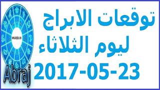 توقعات الابراج ليوم الثلاثاء 23-05-2017