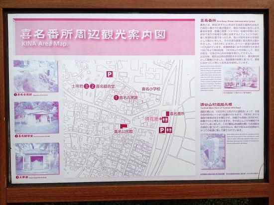 喜名番所周辺観光案内図の写真