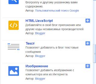гаджет HTML /JavaScript