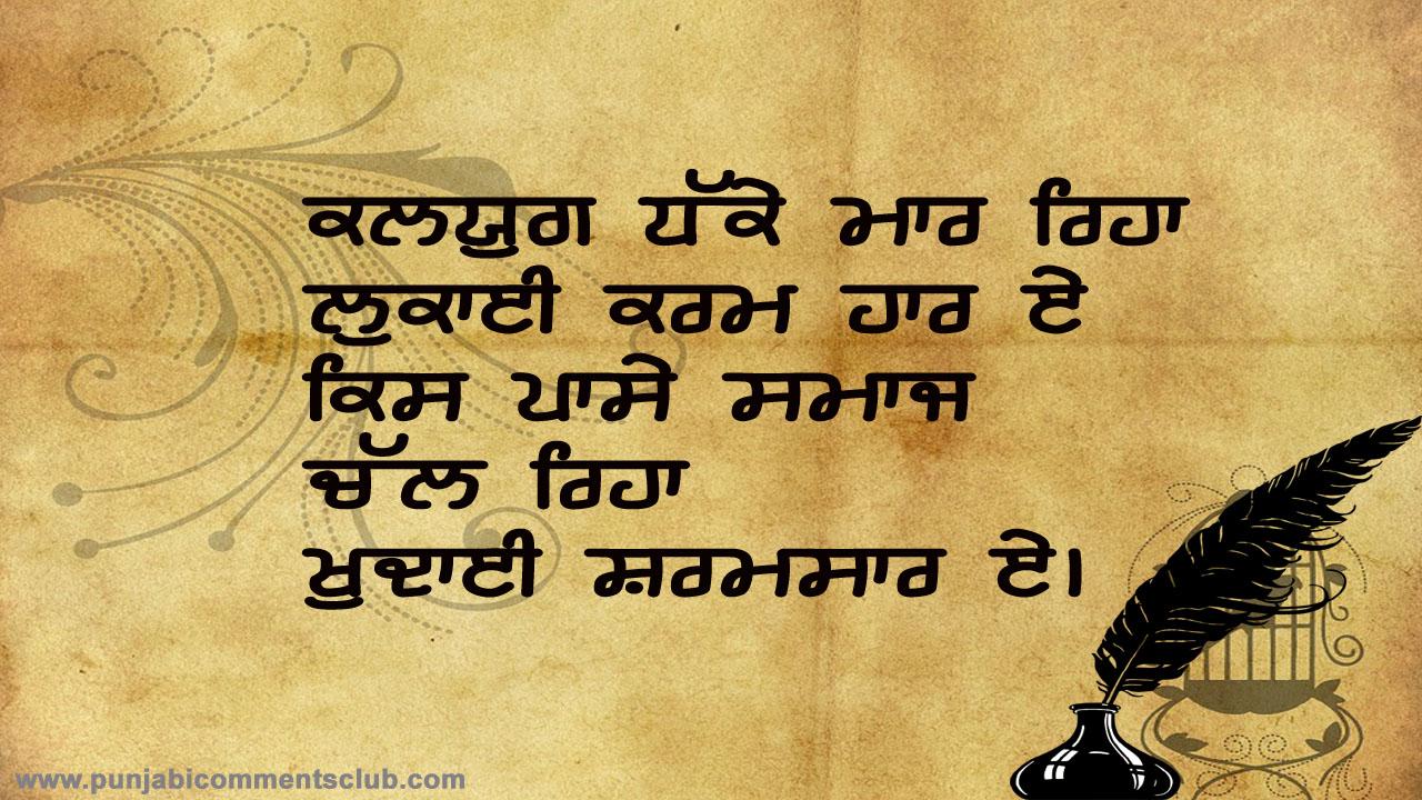 Social Status kaljug - Punjabi Comments Club