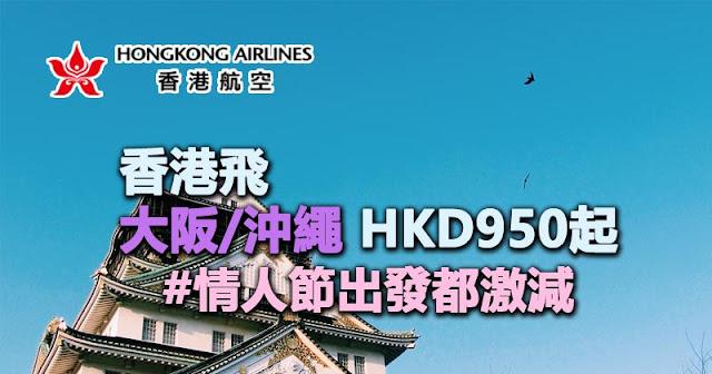 大阪/沖繩 同樣激減,連行李餐飲來回機位HK$950/$990起,2至6月出發 - 香港航空