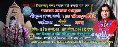 Shri Devkinandan Thakurji Kath Schedule in Augaust Month 2016