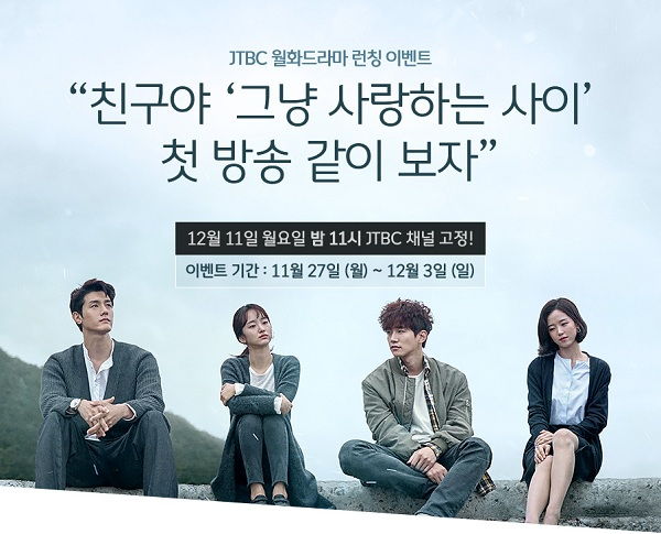 Drama Korea Just Between Lovers Subtitle Indonesia