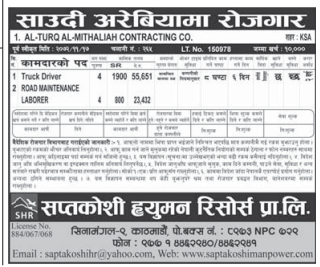 Jobs for Nepali in Saudi Arabia,, Free Visa and Free Ticket Salary -Rs 55,651/