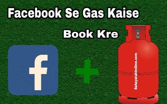 Facebook Se Gas Cylinder Kaise Book Kre