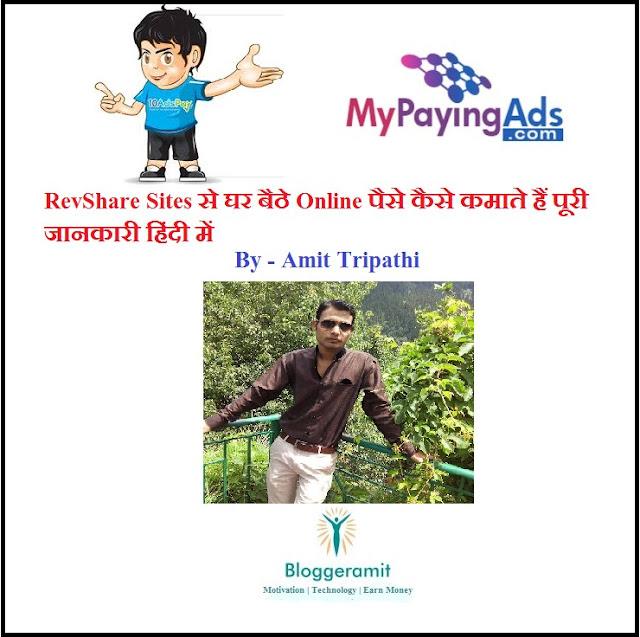 RevShare Sites से घर बैठे Online पैसे कैसे कमाते हैं पूरी जानकारी हिंदी में