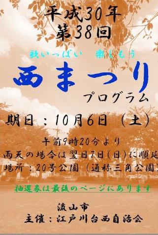 江戸川台西自治会