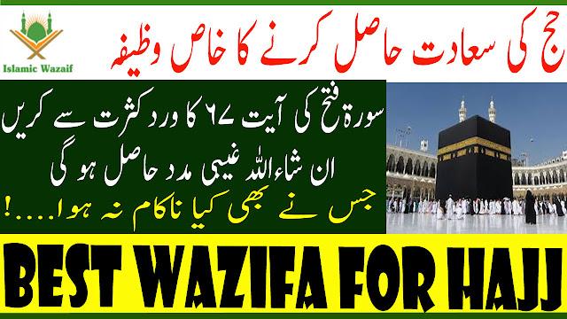 Best Wazifa For Hajj/Hajj Ki Saadat Hasil Karne Ka Wazifa/Har Saal Hajj Karny ki Dua/Islamic Wazaif