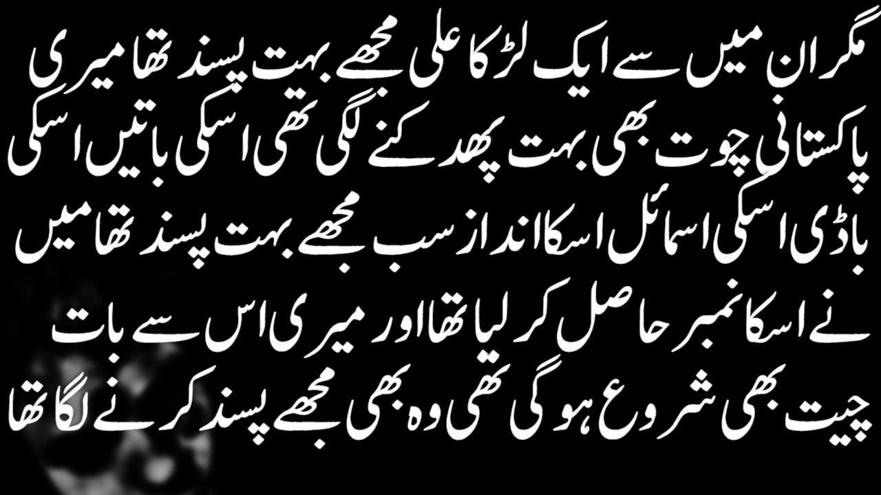 Something stories urdu inpage sex you thanks for