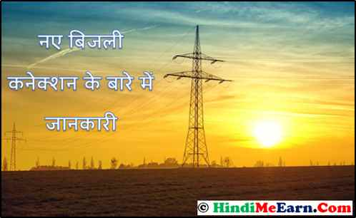 Naya Bijali Connection