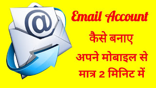 email id