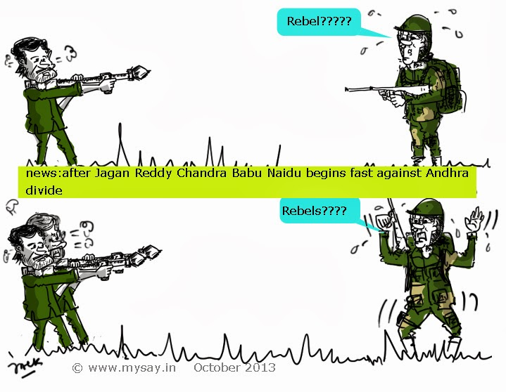 jagan mohan reddy cartoon,chandra babu naidu cartoon,sonia gandhi funny image,indian political cartoon,cartoon on Telangana,Andhra divide,mysay.in,