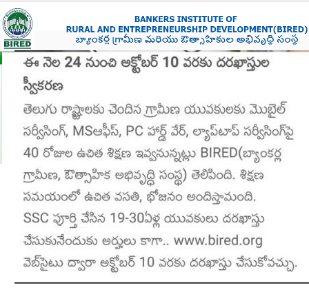 Free Training Programme for Gents for Skill Development Programmes by BIRED (BANKERS INSTITUTE OF RURAL AND ENTREPRENEURSHIP DEVELOPMENT) BIRED NEW BATCH ANNOUNCEMENT :: New Gents Batch is going to start from 23.10.2018 to 30.11.2018 with Five Programs. 1. Mobile Servicing, 2. MS Office, 3. PC Hardware and Laptop Servicing, 4. Domestic Electrician and Pump set Repairing and 5. Accounting Package-Tally with GST . Interested Candidates Can Apply Online from 24.09.2018 to 10.10.2018./2018/09/bired-bankers-institute-of-ruual-and-entrepreneurship-development-free-training-programme-for-gents-notification-apply-online-bired.org.html