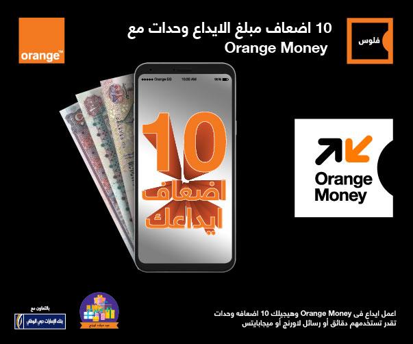 شرح الإشتراك فى عرض 10 أضعاف مبلغ الإيداع من Orange Money