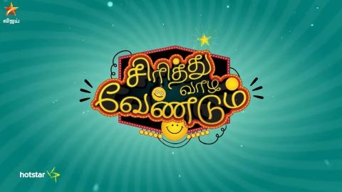 Sirithu Vaazhavendum 13-09-2018 Vijay Tv Vinayagar Chaturthi Special