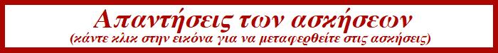 http://www.arxaiagumnasiou.net/2017/08/enotita-11-askiseis-grammatikis-a-gymnasiou-arxaia.html