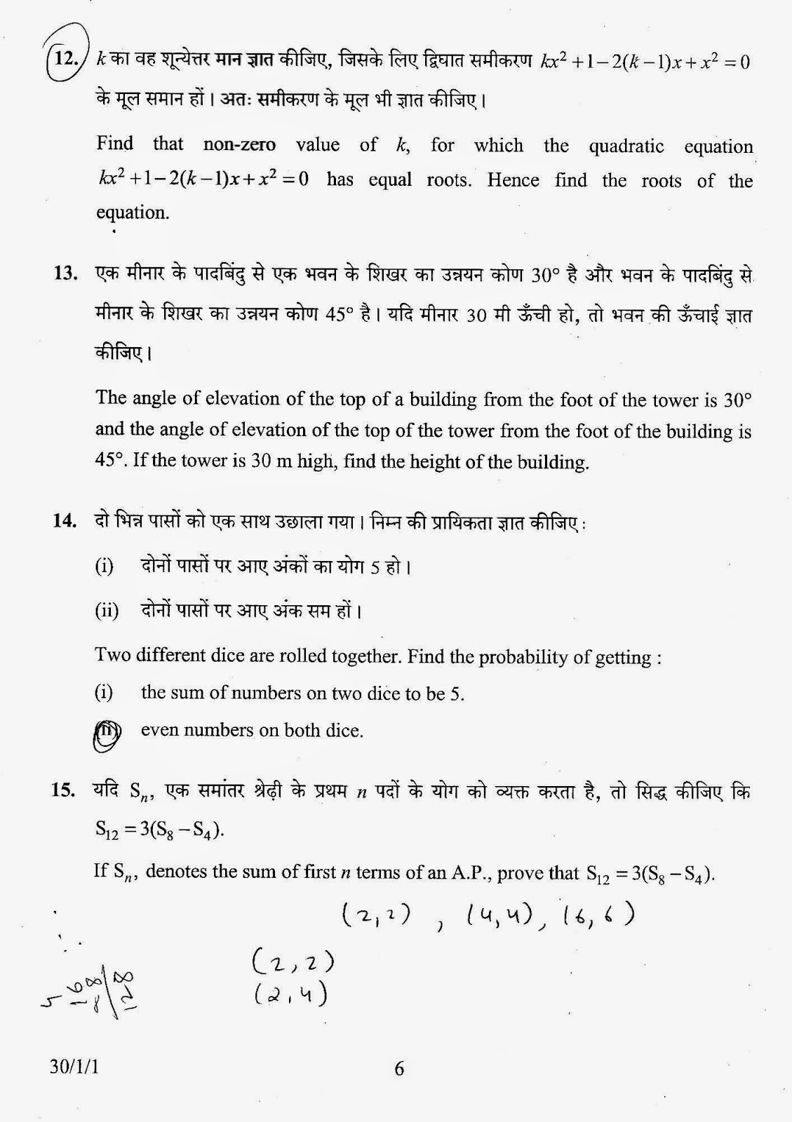 Maths4all Class X Mathematics Cbse Board Paper Code No 30 1 1 Series Rhl 1 Set 1 15