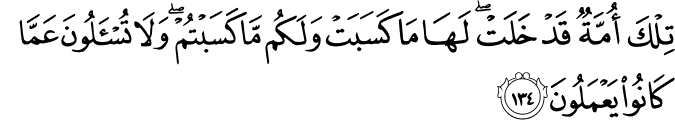 Surat Al-Baqarah Ayat 134