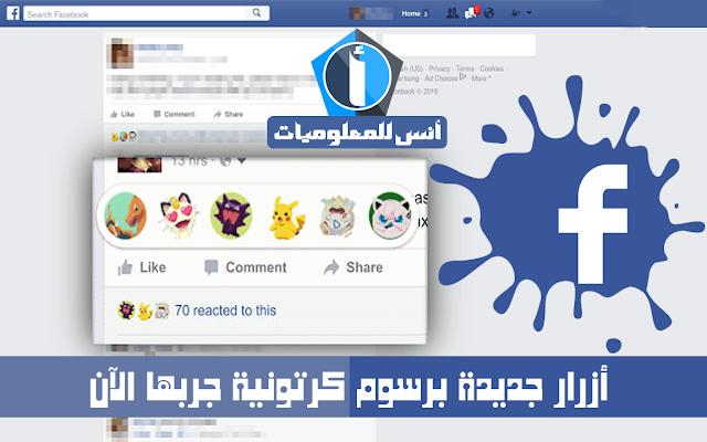 تغيير زر الإعجاب في الفيس بوك برسوم كرتونية جميلة