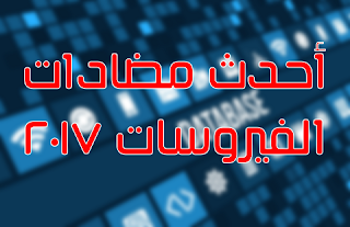 www.elkafitech.com/Best-4-antivirus-PC-Mobile-Free
