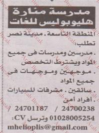 وظائف اهرام الجمعة 22/6/2018