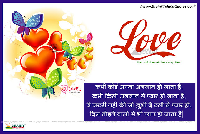 Latest Famous Hindi Romantic Love Quotes With Love Vector Hd Wallpapers