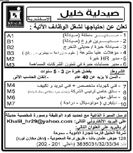 gov-jobs-16-07-21-03-05-20