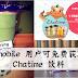 Umobile 用户可免费获取Chatime 饮料! 快去领取![只限12月1日]