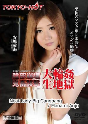 n1162 Neat Lady Big Gangbang [Tokyo Hot n1162 Manami Anjo]