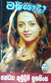 maryada sinhala novel