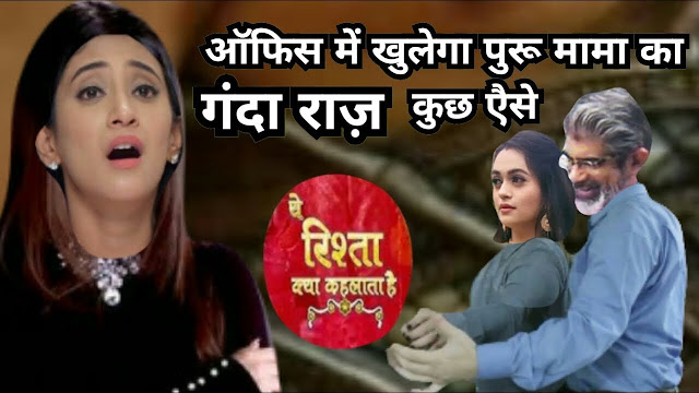 Shocker! Naira gets sexually abused by Devil Mama Puru big fat challenge opens up in YRKKH