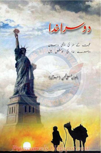 Free download Doosra Khuda novel by Rizwan Ali Ghuman pdf