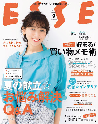 ESSE (エッセ) 2019年09月 zip online dl and discussion