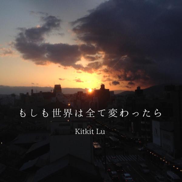 [Single] Kitkit Lu – もしも世界は全て変わったら(2016.05.10/MP3/RAR)