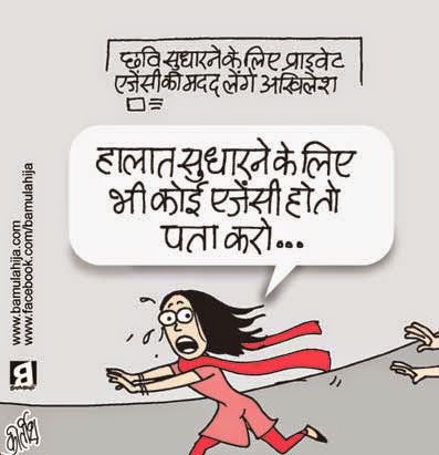 up, uttarpradesh cartoon, crime against women, akhilesh yadav cartoon, sp, cartoons on politics, indian political cartoon