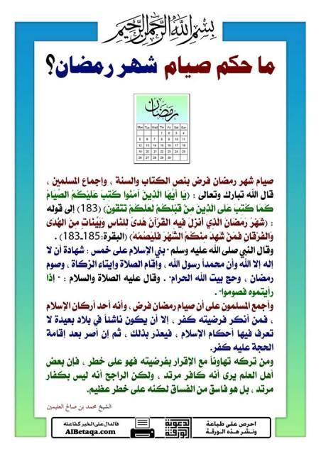 Apa Hukum Puasa Di Bulan Ramadhan