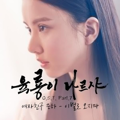Download K-Lyric: Eunha (은하) of Gfriend – Don't Come With Farewell (이별로 오지마) (Six Flying Dragons OST) + Terjemahan
