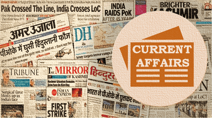 Daily Current Affairs in Hindi, Quiz and Questions for sarkariexam