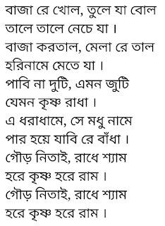 Gour Nitai lyrics Bagh Bandi Khela