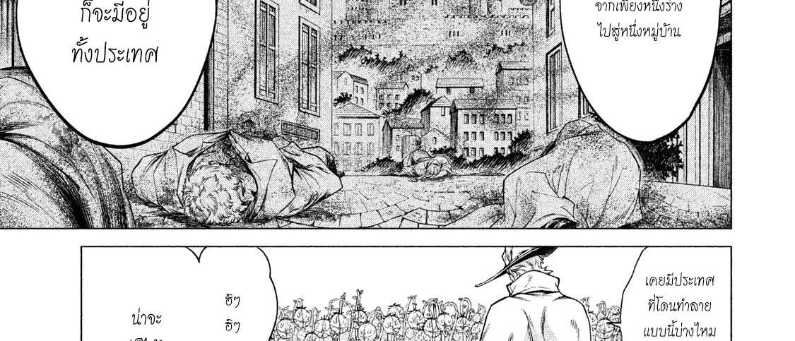 อ่านการ์ตูน Henkyou no Roukishi - Bard Loen ตอนที่ 4 หน้าที่ 39