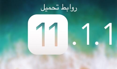 تحميل iOS 11.1.1 مع اصلاح مشكلة علامة الاستفهام [روابط مباشرة IPSW]
