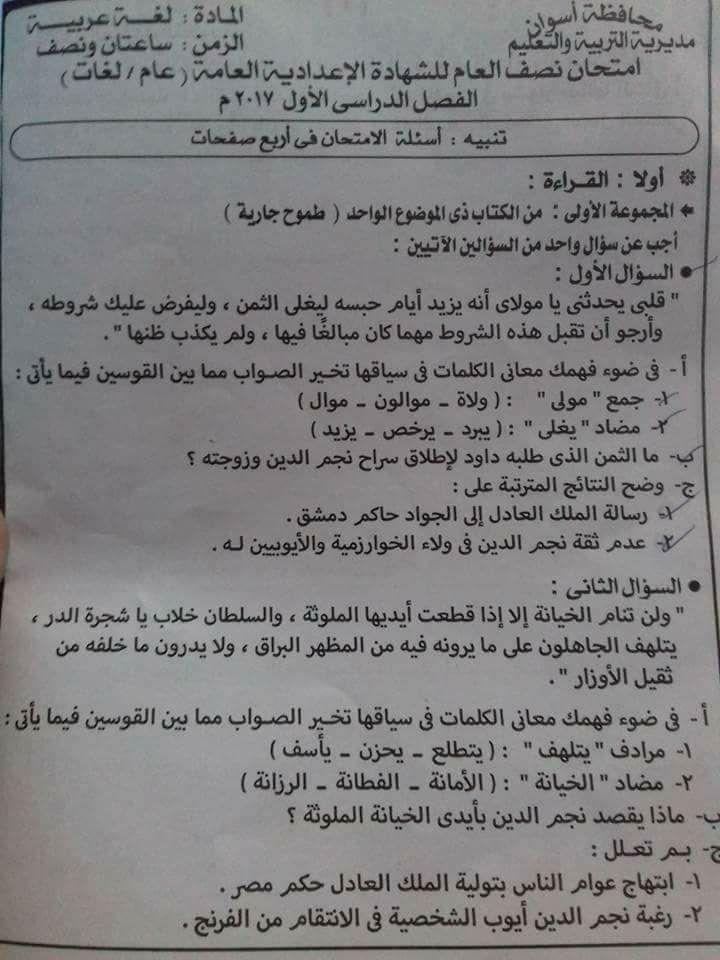 امتحان نصف العام الرسمى فى اللغة العربية محافظة اسوان الصف الثالث الاعدادى  .