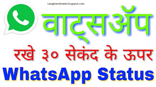 Download Tricks of How  to Remove 30 Seconds Limit in Whatsapp Status